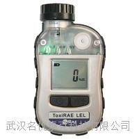 可燃氣體檢測儀ToxiRAE LEL  PGM-1880