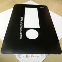 防靜電臺墊加工非標圖形
