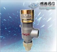 李白紀念館/AH21F型彈簧式安全回流/上海閥門廠/021-63176597 AH21F型