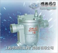 ES8B鐘形浮子式疏水閥 鐘形浮子式疏水閥