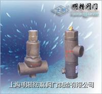 恒溫疏水閥/上海 可調恒溫式蒸汽疏水閥