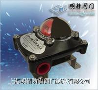 HAPL-410N型限位行程開關盒 信號反饋開關