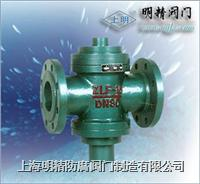 四川省防雷中心ZLF型自力式平衡閥/上海明精防腐制造有限公司021-63176597 ZLF-16型