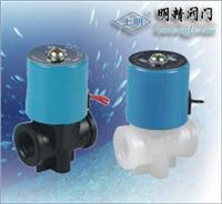 塑料電磁閥/上海閥門廠021-63800050 ZDTP