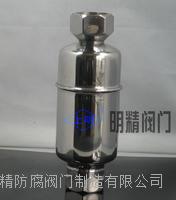 不銹鋼自動排氣閥 P11H-16P