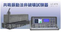 動彈模量測試儀 LC-674