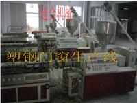 塑钢型材生产线 YF240