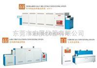 HOCO輸送烤箱系列(室溫+10℃~+500℃)室_宏展儀器 ----