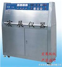 紫光線氣候老化測試箱 Q8/UV3