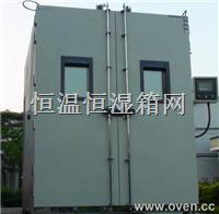 光伏組件熱循環-濕凍-濕熱試驗箱-光伏組件濕熱試驗箱 Solar