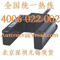 奥托尼克斯Autonics进口槽型光电开关〓光电传感器/光电开关北京现货槽形光电开关