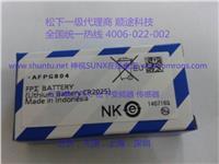 松下AFPG804,FPΣ系列PLC可编程控制器专用电池.!松下原装进口品! AFPG804