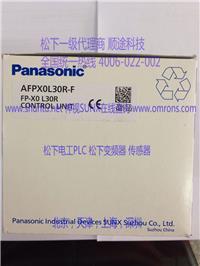 松下PLC(可编程控制器),FP-X0系列,AFPX0L30R-F FP-X0 L30R