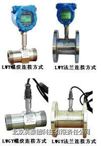LWY型智能液體渦輪流量計 LWY型智能液體渦輪流量計