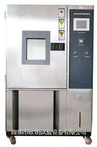 高低溫箱/高低溫試驗箱/高低溫試驗機