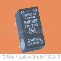 GJH1-WF交流高壓雙列直插式1A固態繼電器
