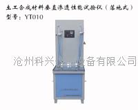 YT010土工合成材料垂直渗透性能试验仪 YT010型