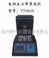 YT060S电动土工布厚度仪 YT060S型