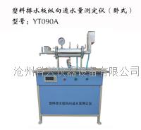 塑料排水板纵向通水量测定仪(卧式) YT090A型