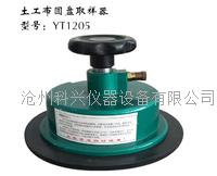 YT1205土工布圆盘取样器 YT1205型