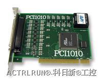 研华控制卡,研华运动控制卡,研华独立2轴运动控制卡 PCI1010