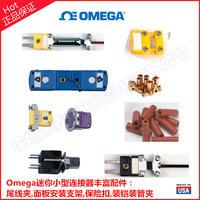 美國omega迷你型熱電偶連接器選配件