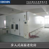 高温老化室