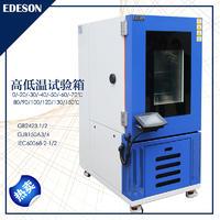 -70摄氏度高低温试验箱  宁波艾德生仪器