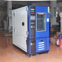 高低温循环湿热试验箱 极限环境仓