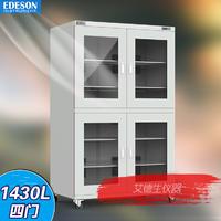 电子防潮箱 干燥柜