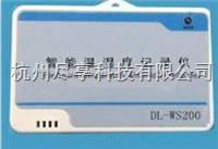 驗證設備溫濕度記錄儀-不帶顯示 DL-WS200