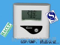 藥品GSP認證專用溫度記錄儀 HT501B