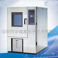 冷熱沖擊循環試驗箱 HTS-42