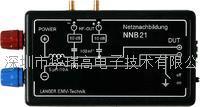 線性阻抗穩定網絡 NNB21
