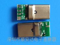 USB Type-C公頭 USB Type-C公頭,USB Type-C公頭