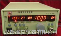 微波信号源 YS1123B