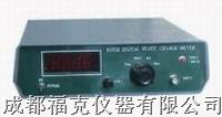防静电数字电荷测试仪 BJEST111
