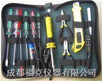电子工具包 F014C