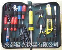 电子通讯工具包 F014A
