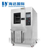 高低溫恒溫試驗箱 HD-E702-408