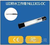 NLL2 36-DC 機床照明燈工作燈 日本NIKKI NLL2 36-DC