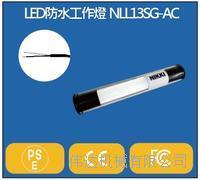 NLL2 13-DC 機床照明燈工作燈 日本NIKKI NLL2 13-DC