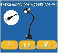 NLSS05(COB)BM4-AC/812082機床照明燈工作燈 日本NIKKI NLSS05(COB)BM4-AC