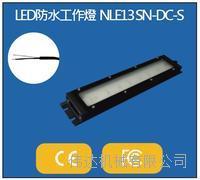 NLE13SN-DC-S/833004    機床照明燈工作燈 日本NIKKI NLE13SN-DC-S/833004