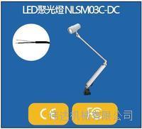 NLSM05C-AC(塑膠底座)/812039機床照明燈工作燈 日本NIKKI NLSM05C-AC(塑膠底座)
