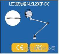 NLSL15CP-DC/813045機床照明燈工作燈 日本NIKKI NLSL15CP-DC