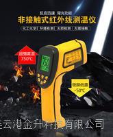 香港希玛AS852B工业高精度红外测温仪-50℃---750℃