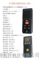 手持激光測距儀HL-D60高精度