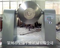 混合设备-W型系列双锥混合机   W-500