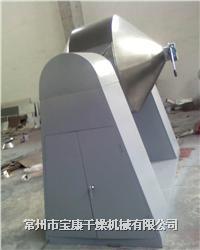 混合设备-W型系列双锥混合机